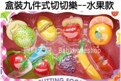 ◎寶貝天空◎【盒裝九件式切切樂--水果款】扮家家酒玩具,廚房烹飪扮演