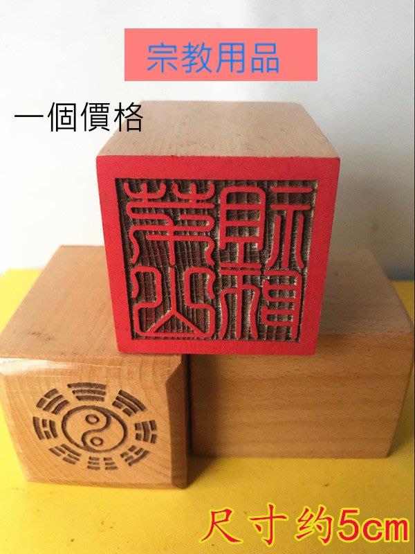 CC127013預購款~道教印章 茅山祖師印 法印 桃木印 道教用品 法器 道士用品
