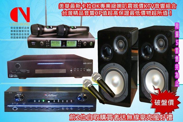 降價美華最新HD-800卡拉ok旗艦伴唱機cp值高頂級音響組合買到賺到限量5套哪有有新店音響店推薦台北市音響店新北市音響