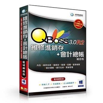 [羊咩咩3C] 奕飛Qboss 維修進銷存+會計3.0 R2 組合包(點擊有便宜)(單機版)送2.5吋硬碟防震套