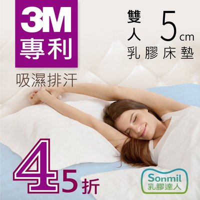 sonmil天然乳膠床墊_3M吸濕排汗型雙人床墊5x6.2尺x5cm_取代記憶床墊獨立筒床墊彈簧床墊