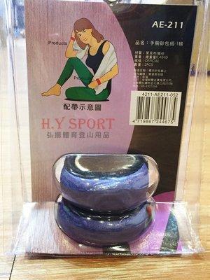【H.Y SPORT】NEW ANGLE AE-211 手腕砂包组/甜甜圈/手腕加重器 1磅