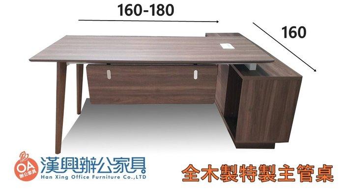 【漢興OA辦公家具】新品庭園風全木系列主管桌