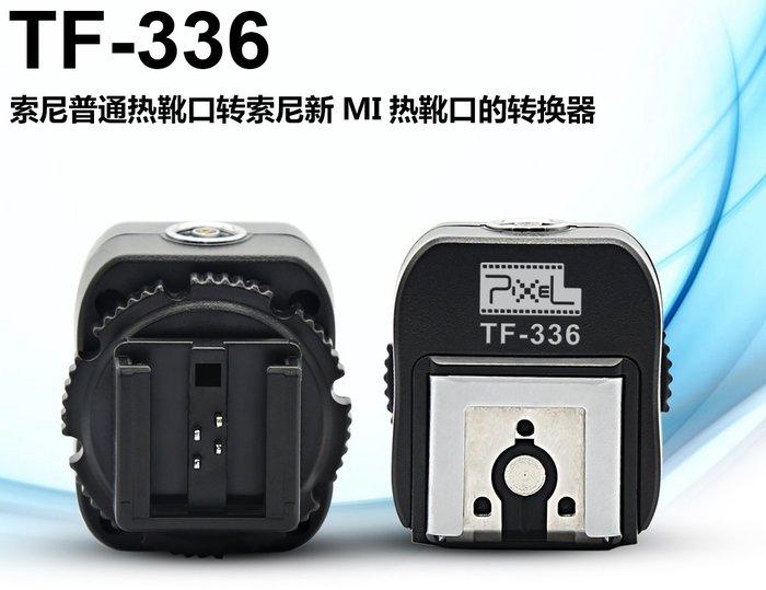 呈現攝影-品色(Pixel) TF-336 熱靴轉換器 SONY舊型(相機)轉SONY 新型閃光燈 熱靴 MI 用