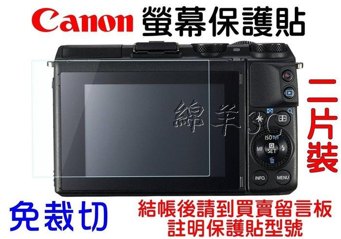 Canon EOS M3 M5 M10 免裁切硬式液晶螢幕保護貼 兩片裝  保護膜 皮套相