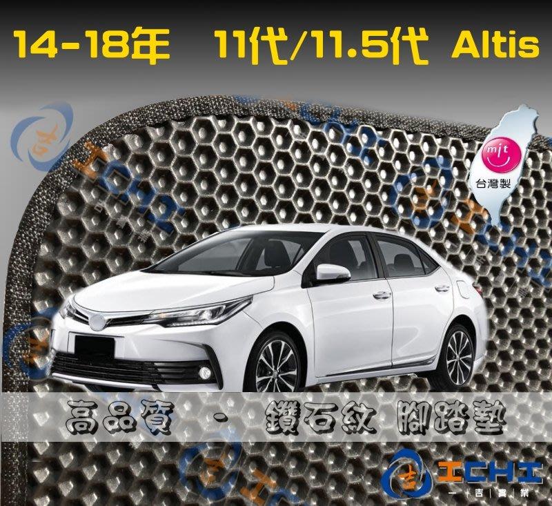 【套裝優惠】14-19年 最新 Altis腳踏墊 + ALTIS 防水托盤 /台灣製、工廠直營 品質保證