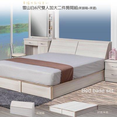 【UHO】ZM雪山白6尺雙人加大二件式房間組(床頭箱+加強床底) 免運費