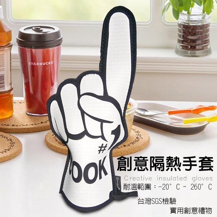 金德恩 台灣製造【iSmart】台灣SGS檢驗 耐熱260℃ OMG隔熱手套(右手) 實用創意禮物