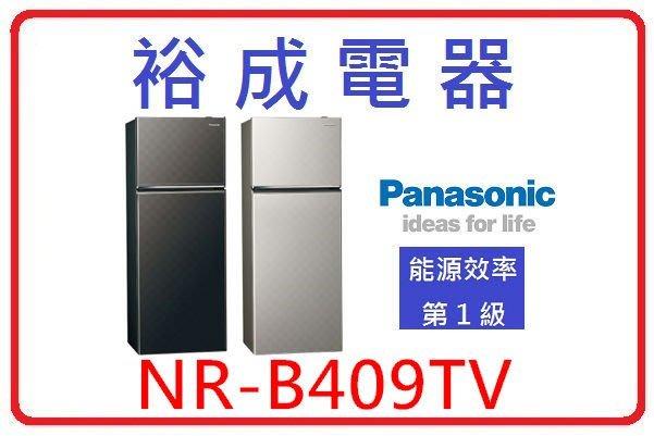【裕成電器‧來電破盤下殺】國際牌變頻無邊框冰箱 NR-B409TV 另售  NR-C387HV 聲寶 NR-C479HV