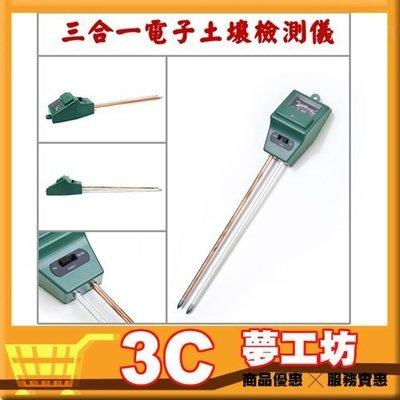【3C夢工坊】三合一電子 土壤檢測儀  多功能土壤測量儀  濕度/光度/酸堿度(PH)