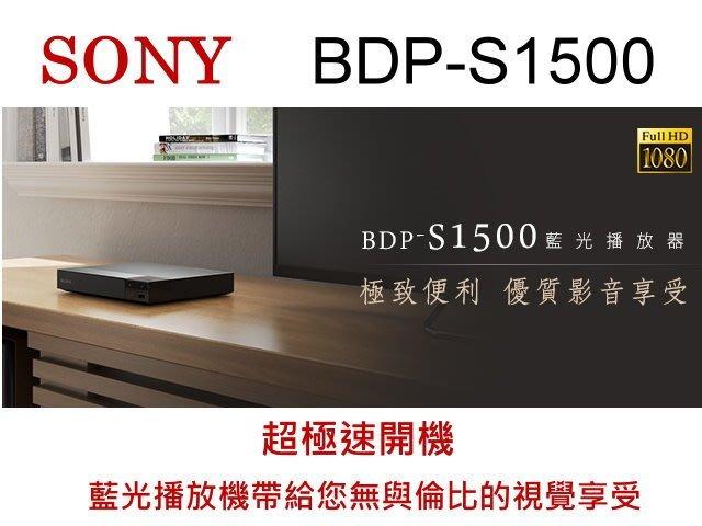 《鈞釩音響》sony ~BDP-S1500 藍光播放機 (含稅 公司貨)