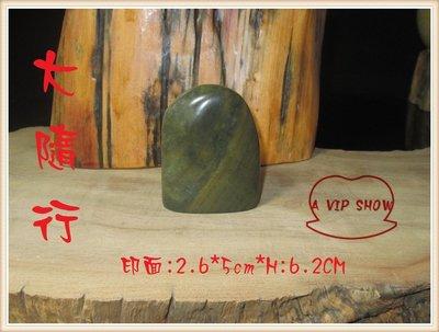 *墨言齋*6001-3 黑金凍石 特選隨型章印石 (印石 練習石) 現貨~