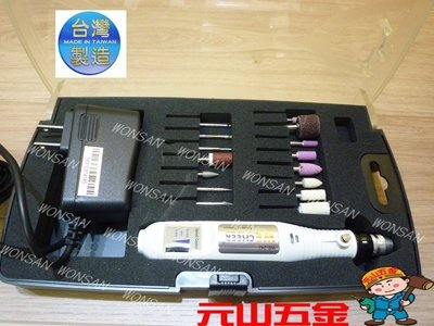 【元山五金】開發票 台灣製含配件 WECHEER WE-242 拋光 研磨 美甲 小型迷你打磨電動雕刻筆型手鑽 刻磨機