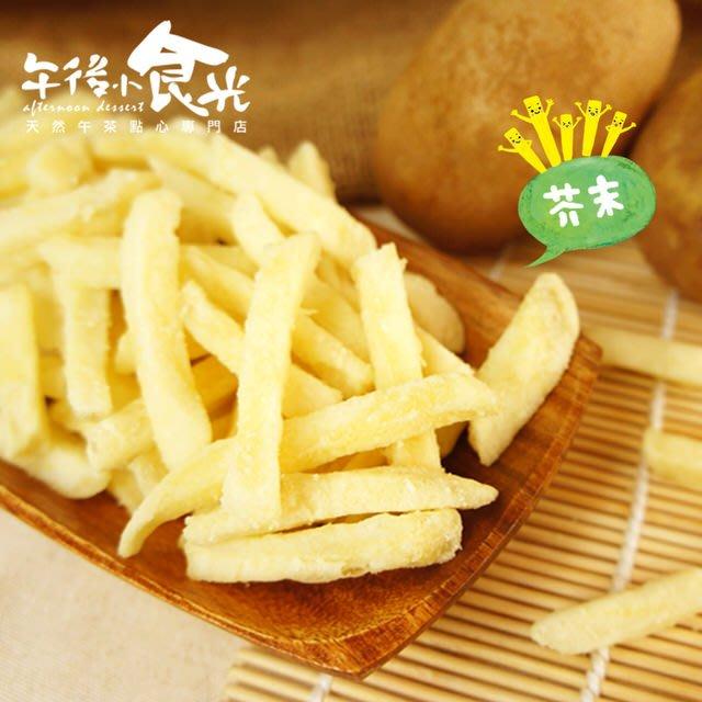 【午後小食光】台灣嚴選薯條兄弟-芥末(120g±5%/包)