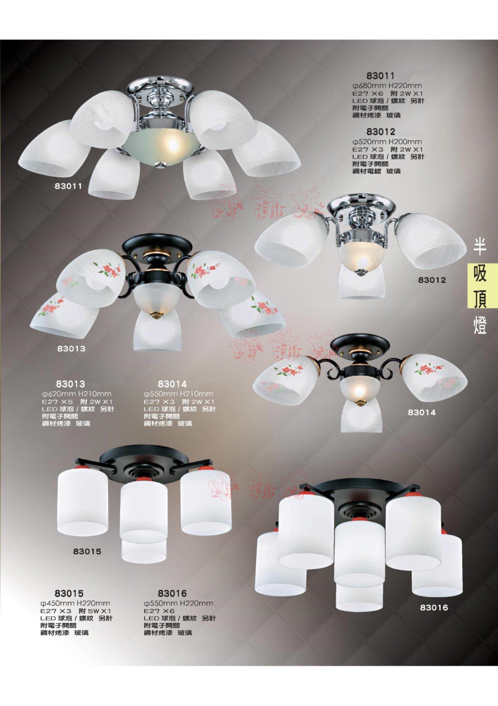 【燈飾林】美術燈 半吸頂燈 設計款 E27 LED 83015