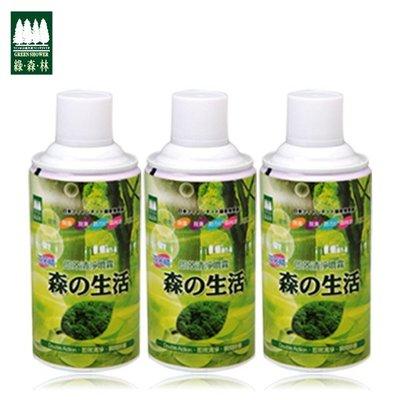 【綠森林】除臭 空氣淨化 汽車除臭 空氣清淨→芬多精即效清淨噴霧罐300ml三瓶組 1瓶只要680元!