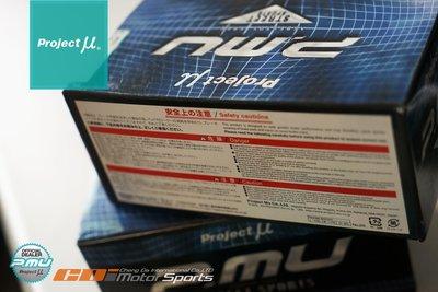 日本知名品牌 PMU project-mu HC+/RACING999 競技來令片 各規格版本 歡迎詢問 / 制動改