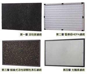 Opure 臻淨 A3.A4光觸媒空氣清淨機四層濾網組   A2-B+A2-C+A2-D+A3-E