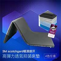 3M吸濕排汗高彈力透氣抑菌床墊