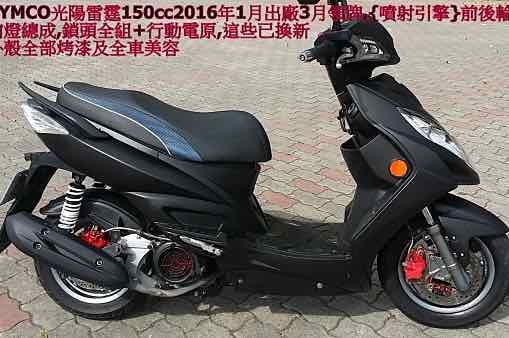 光陽雷霆150cc 2016年 消光黑