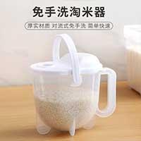 水沖式洗米器