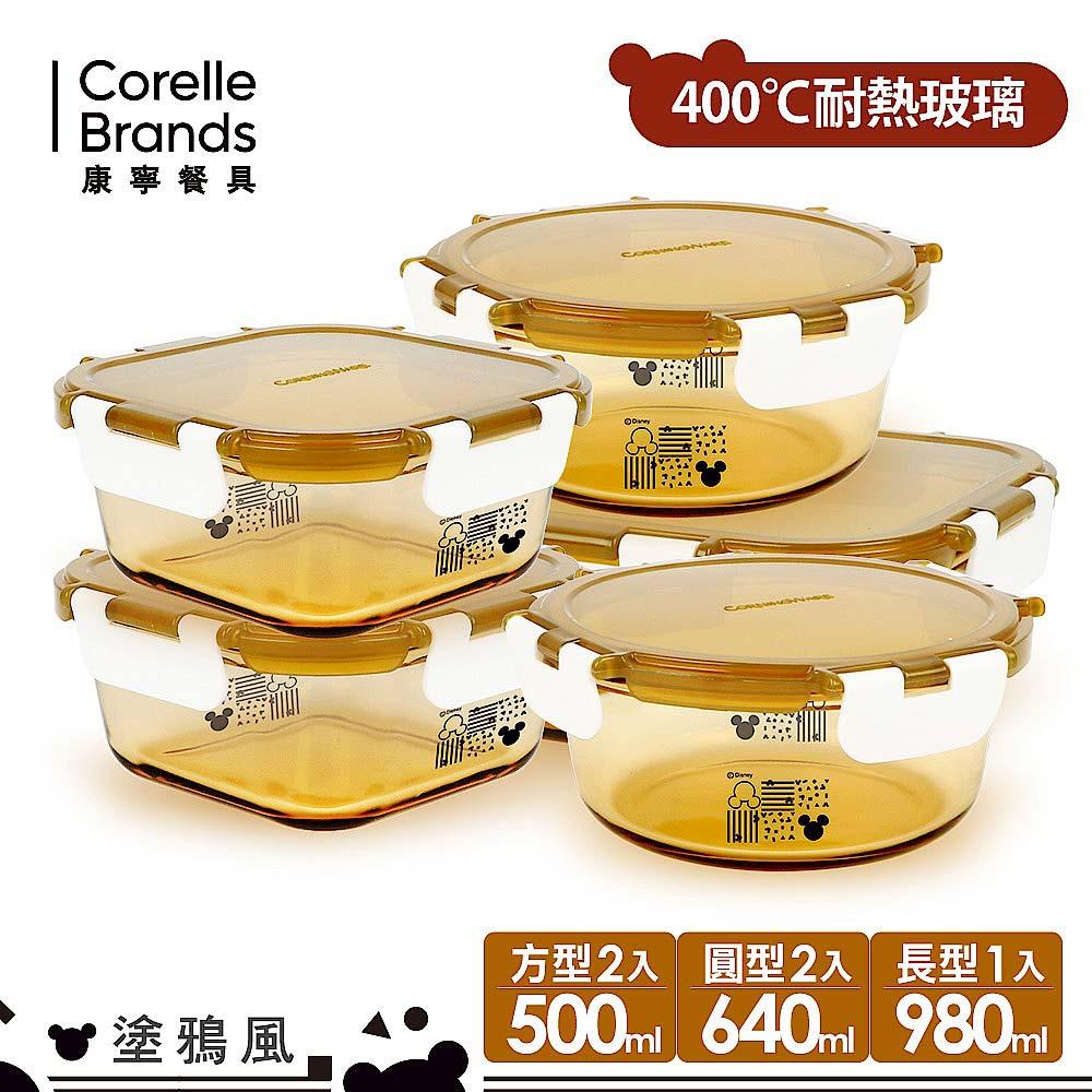 塗鴉風保鮮盒5件組
