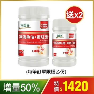 白蘭氏 深海魚油+蝦紅素120錠/瓶