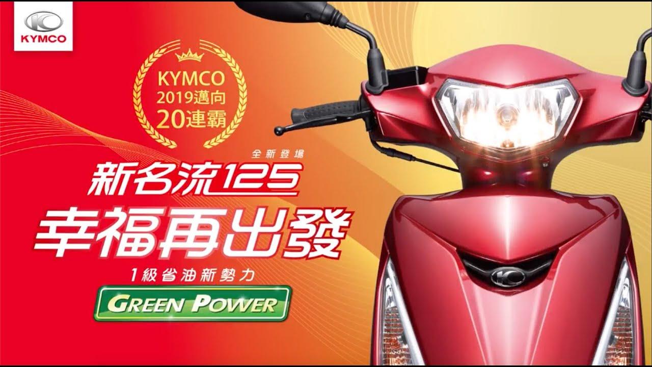 KYMCO 光陽 新名流125鼓煞2019