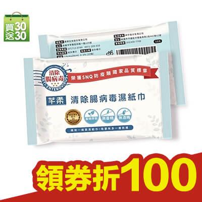 【芊柔】清除腸病毒濕紙巾