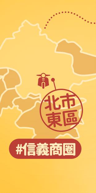 推薦店家所在位置:台北市東區#信義商圈