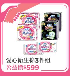 愛心衛生棉14件組【受贈對象:現代婦女基金會】(您不會收到商品)