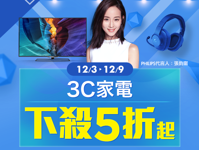1212金店盛典:12/3-9 3C家電下殺5折起