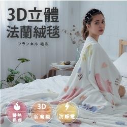 抗靜電魔織法蘭絨毯3D立體新工藝
