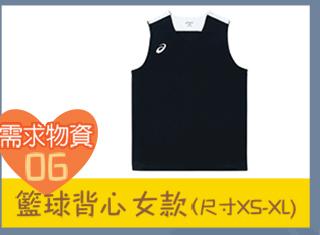 【 YAHOO購物 x 聖島基金會 】ASICS 亞瑟士 籃球背心 K11708-9001
