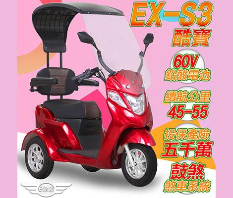 EX-S3酷寶60V液晶儀表電動車