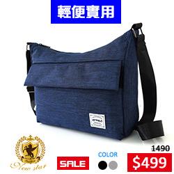 輕便好裝簡約側背包
