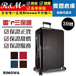 30吋Salsa Deluxe行李箱