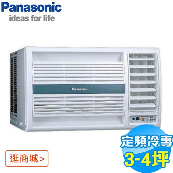 國際3-4坪5級定頻冷專(含基裝)