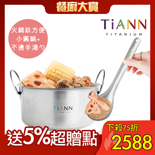 鈦安個性小圓鍋+鈦湯勺