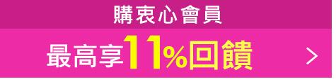 購衷心會員 最高享11%回饋