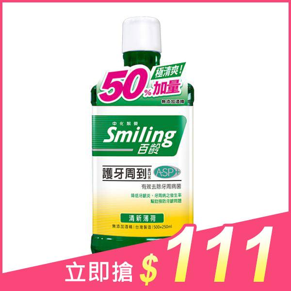 百齡Smiling 護牙周到漱口水-清新薄荷(500ml送250ml)