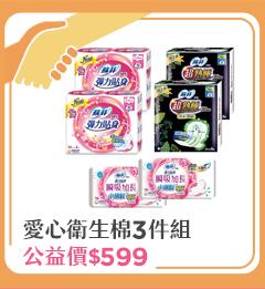 愛心衛生棉14件組【受贈對象:勵馨基金會】(您不會收到商品)