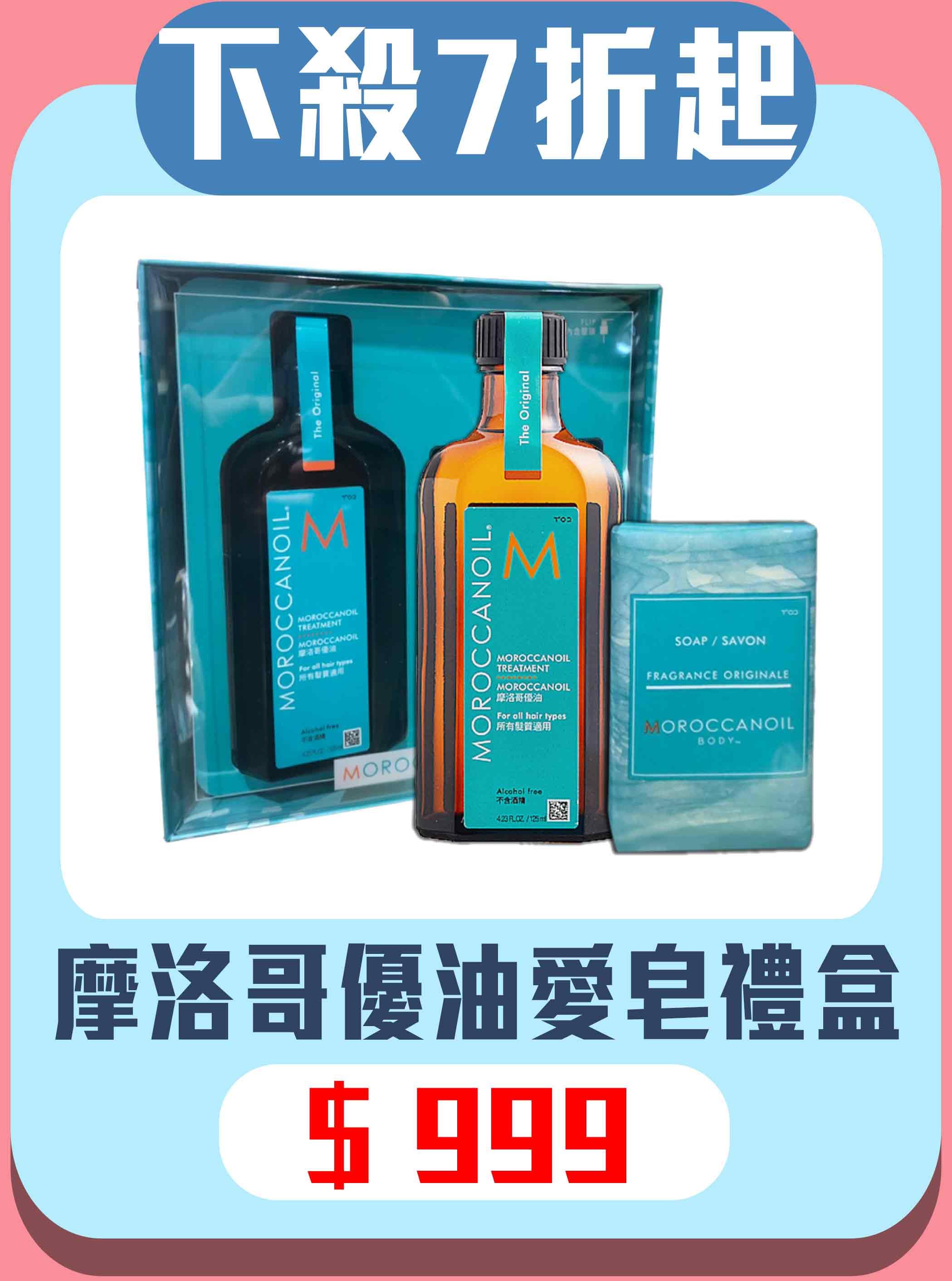 [清潔日限定] MOROCCANOIL摩洛哥優油愛皂禮盒