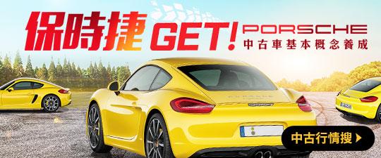 保時捷Get! Porsche中古車基本概念養成