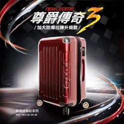 Deseno 行李箱 尊爵傳奇3代 28吋行李箱