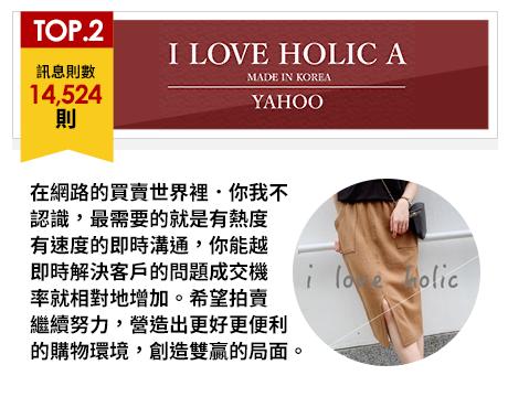 i_love_holic_a