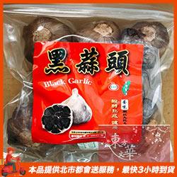 【嚴選】鑽石級黑蒜頭經濟包