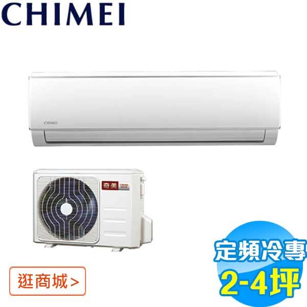 奇美2-4坪 定頻冷專空調(含基本安裝)