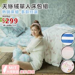 天絲絨3.5尺單人床包+枕套二件組
