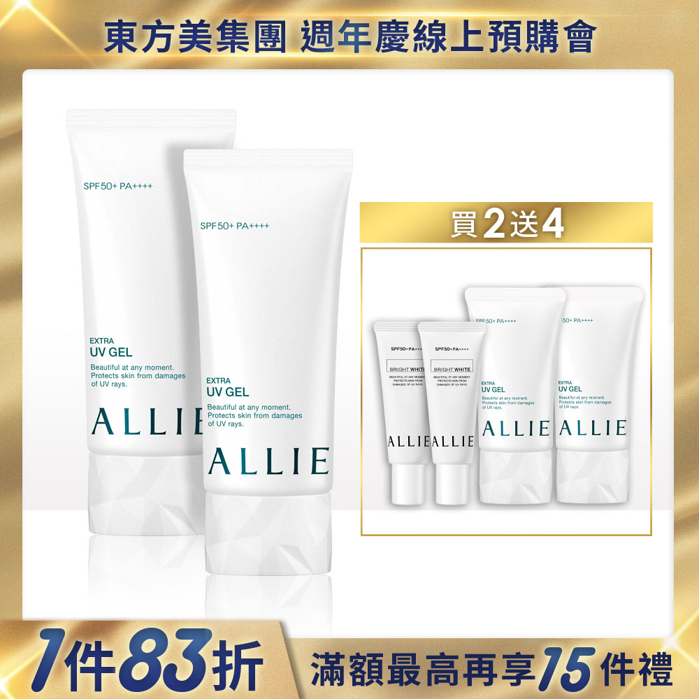 ALLIE EX UV高效防曬水凝乳6件組
